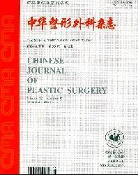 中华整形外科杂志
