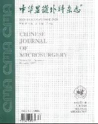 中华显微外科杂志