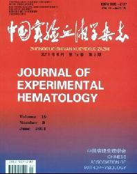 中国实验血液学杂志