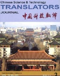 中国科技翻译