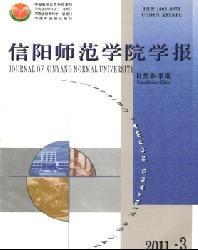 信阳师范学院学报(自然科学版)