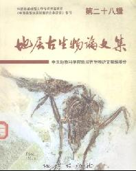 地层古生物论文集