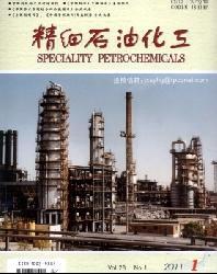 精细石油化工